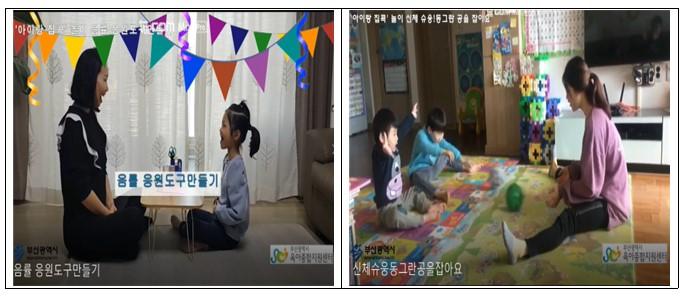 부산시가 제작한 유아들의 집콕 놀이 안내 프로그램.