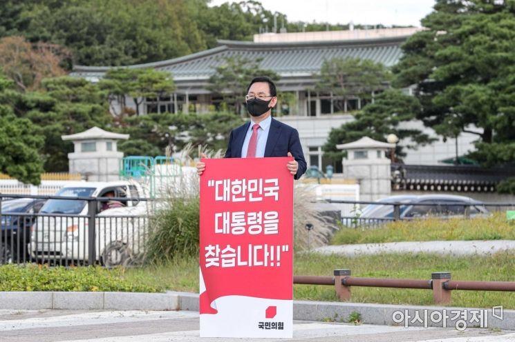 주호영 국민의힘 원내대표가 27일 서울 종로구 청와대 분수대 앞에서 북한의 우리 국민 살해 만행 진상조사를 촉구하는 1인 시위를 하고 있다. / 사진=강진형 기자aymsdream@