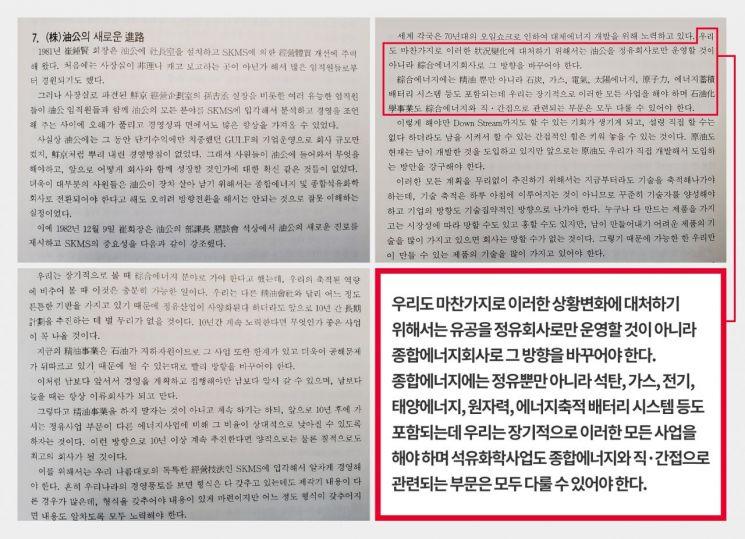 유공 40년 사사 발췌 - 1982년 12월 9일에 열린 '최종현 선대회장과 유공 부과장 간담회'