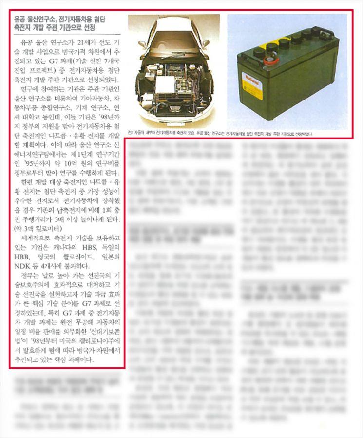 [무한동력] SK '전기차 배터리' 개발 40년의 기억