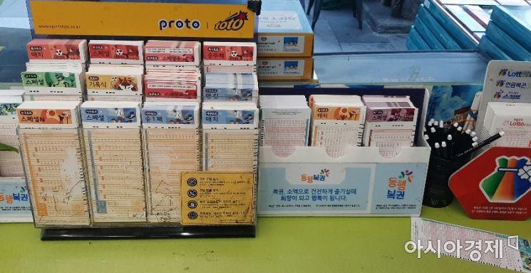 서울 중구에 있는 한 편의점 로또 복권 판매대. 사진은 기사 중 특정표현과 관계없음. 사진=한승곤 기자 hsg@asiae.co.kr.
