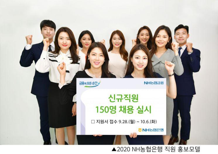 """NH농협은행, 하반기 150명 신규 채용…""""접수 시작"""""""