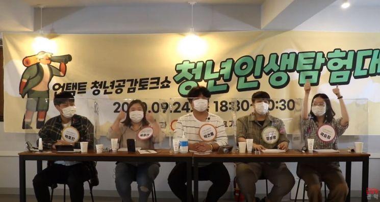 관악구 '언택트 청년공감토크쇼' 성황리 마쳐