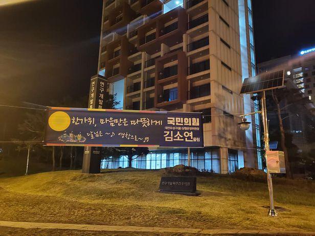 김소연 국민의힘 대전을 당협위원장이 대전 지역구에 게첩한 현수막 사진. / 사진=김 당협위원장 페이스북 캡처