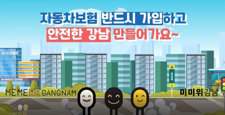 강남구, 자동차 의무보험 가입률 높이기 위해 온라인 홍보