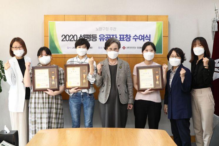 노원구청이 주관한 성평등 유공자 표창을 받은 서울여대 관계자들이 기념 촬영을 하고 있다. (제공=서울여자대학교)