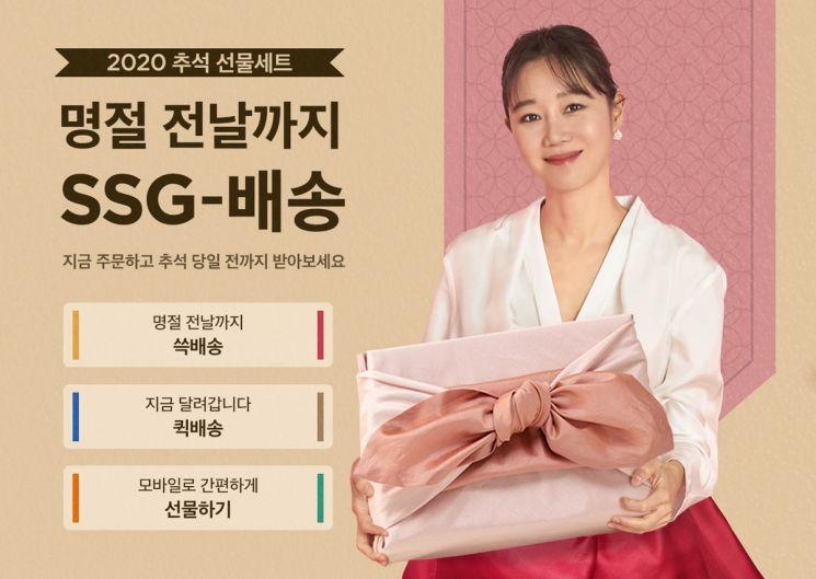SSG닷컴, 명절 전날까지 선물세트 '쓱배송'