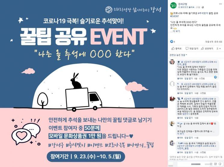 서울 강서구 '안전하게 추석을 보내는 나만의 팁' 남기기