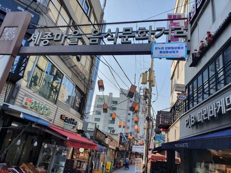 종로구 '세종마을음식문화거리' 중소벤처기업부 특성화시장 대상지 선정