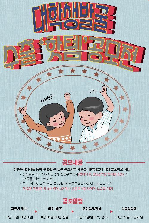 무협, 전문무역상사 연계 '수출 핫템 발굴 공모전' 개최