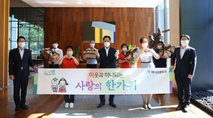 이진국 하나금융투자 대표(앞열 가운데)가 하나금융투자 빌딩 근로자들 및 직원들과 '이웃과 하나되는 사랑의 한가위'행사를 마치고 기념촬영을 하고 있다.