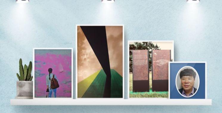 포스코 갤러리에서 7월부터 두 달간 전시된 구족화가 3인의 작품전