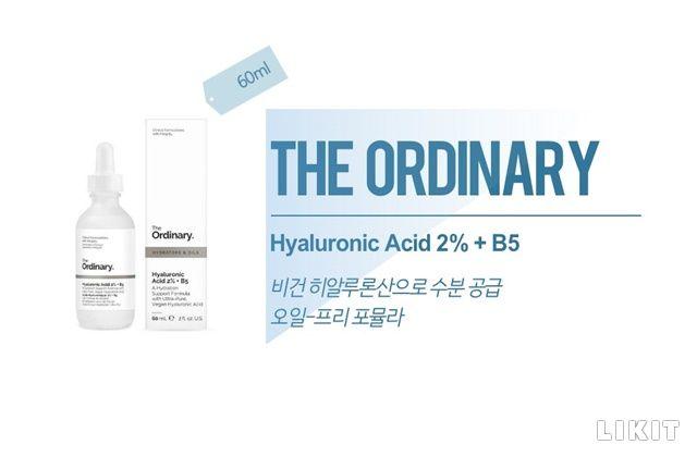 디오디너리 '히알루로닉 애시드 2% + B5'. 사진=디오디너리