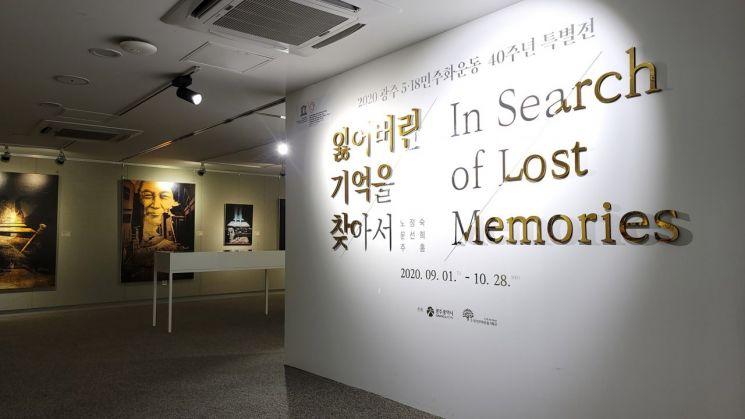 5·18기록관, 29일 '잃어버린 기억을 찾아서' 기획전시 개막