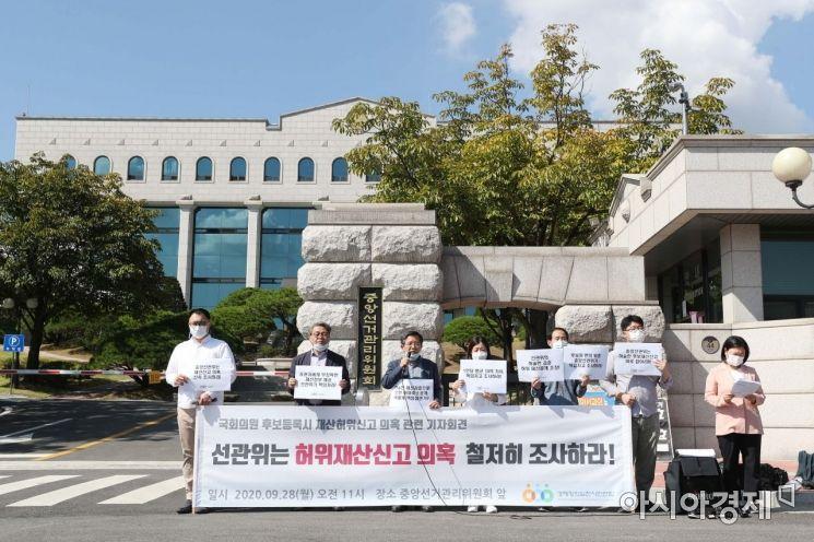 [포토]국회의원 재산 허위신고 의혹 선관위 조사 요청 기자회견