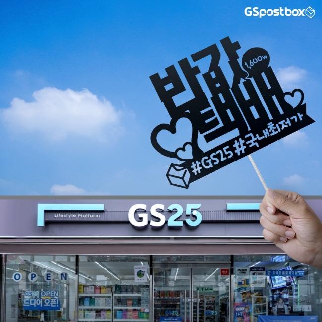 [사진출처: GS25 공식 페이스북]