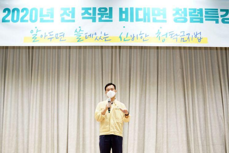 성북구, 비대면 청렴특강 연 이유?