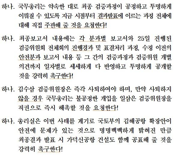 동남권관문공항추진위가 28일 발표한 성명.