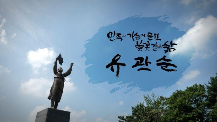 국민은행, 유관순 열사 순국 100주년 기념 영상 제작
