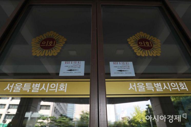[포토]문 닫힌 서울시의회 의원회관