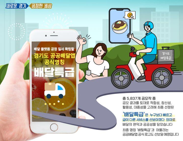 경기도, 공공배달앱 명칭 '배달특급' 확정…10월말 본격 서비스