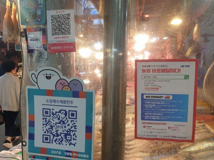 28일 서울 강북구 수유재래시장 곳곳에 배달과 온라인 주문과 관련한 홍보 문구가 붙어있다. (사진=차민영 기자)