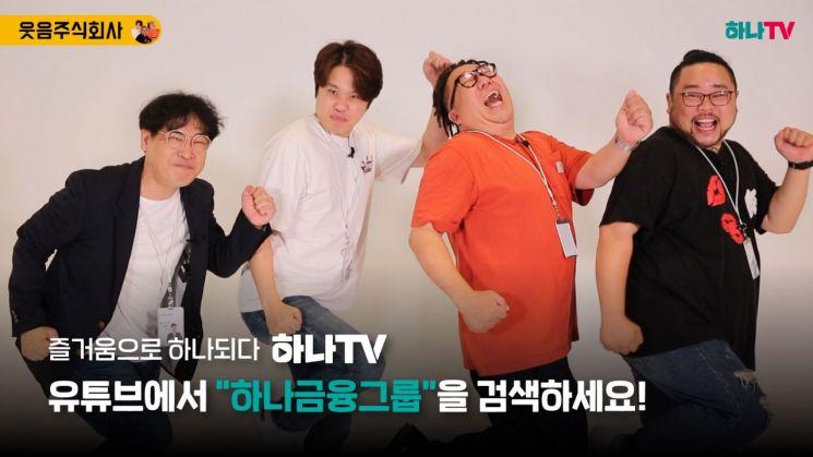 하나금융그룹, 공식 유튜브 '하나TV' 신규 프로그램 신설