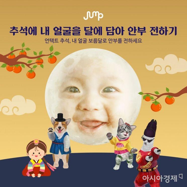 """""""언택트 추석, VR·AR로 안부 전하고 공연 즐기세요"""""""