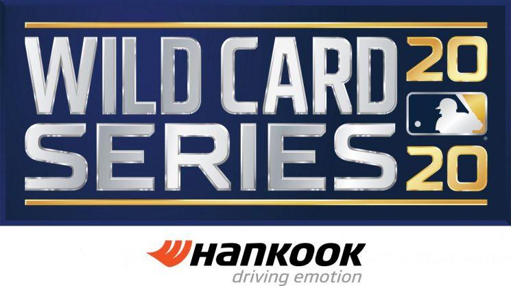 한국타이어, 2020 MLB 와일드카드 시리즈 공식 후원