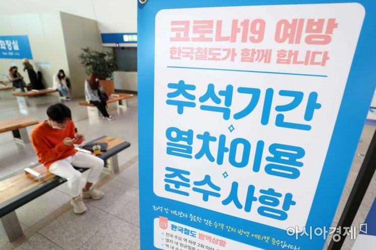 추석 연휴를 하루 앞둔 29일 서울역에 추석 기간 열차 이용 준수사항 안내문이 설치돼 있다. /문호남 기자 munonam@
