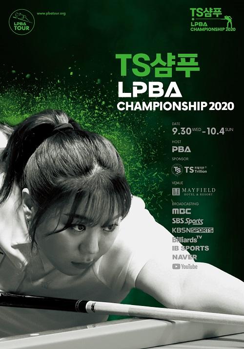 TS샴푸 PBA-LPBA 챔피언십 2020' 개막 D-1, 이번 시즌 무엇이 바뀌었나?