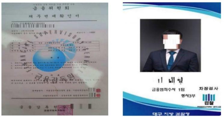 검찰 관련 위조 서류 사용 사례