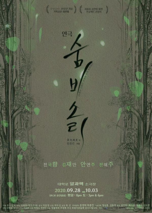 극단 '고리' 창단 20주년 기념작 '숨비소리' 공연
