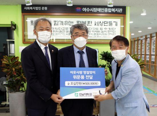 전남대, 광주·여수지역 사회복지시설 위문