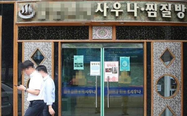 지난 6월12일 오후 신종 코로나바이러스 감염증(코로나19) 확진자가 방문한 서울 서초구의 한 찜질방 앞을 시민들이 지나가고 있다./사진=연합뉴스