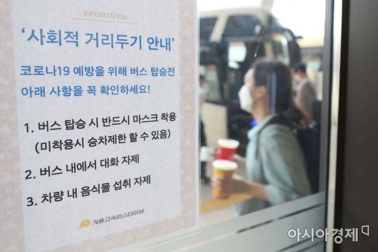 추석 연휴를 하루 앞둔 29일 서울 서초구 고속버스터미널에 코로나19 예방 관련 거리두기 안내문이 붙어 있다. /문호남 기자 munonam@