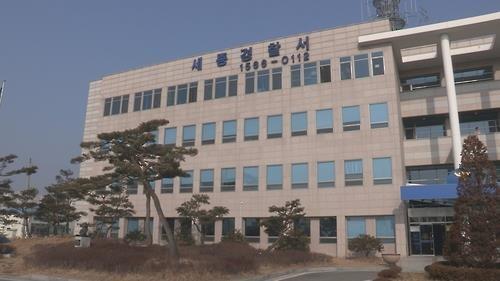 세종경찰서. [이미지출처=연합뉴스]
