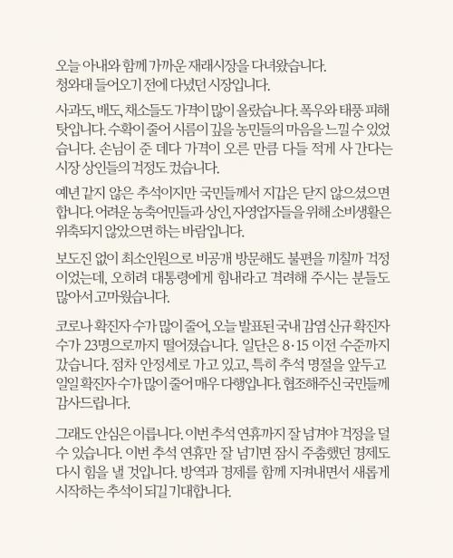 문재인 대통령이 29일 SNS에 올린 내용