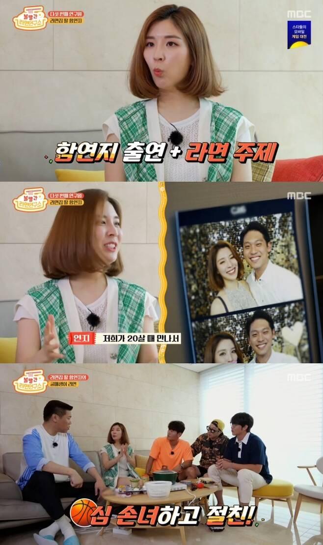 사진=MBC 추석 특집 '볼빨간 라면연구소' 방송화면 캡처.