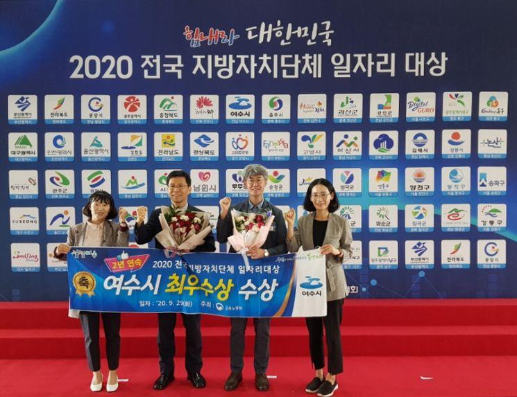 여수시가 '2020년 전국 지방자치단체 일자리 대상'에서 2년 연속 최우수상을 수상했다. 사진=여수시