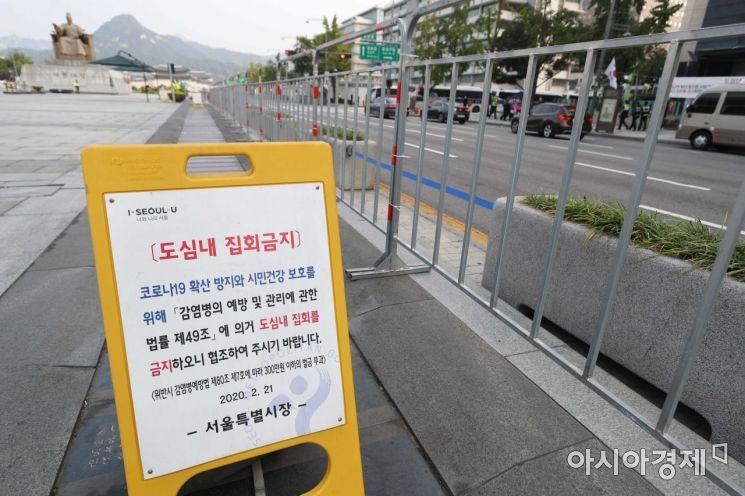 [포토]광장에 '집회 금지' 안내판과 '펜스' 설치