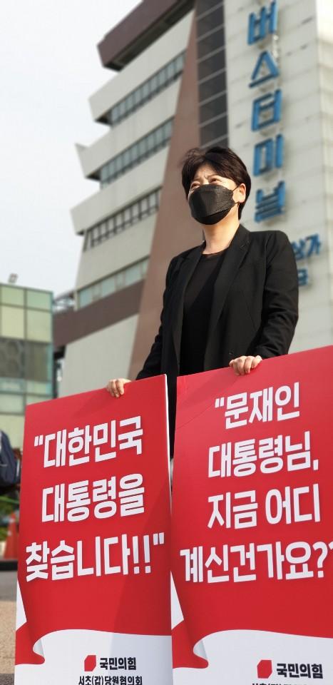 """""""대한민국 대통령을 찾습니다""""…국민의힘, 추석에 전국서 '1인시위'"""
