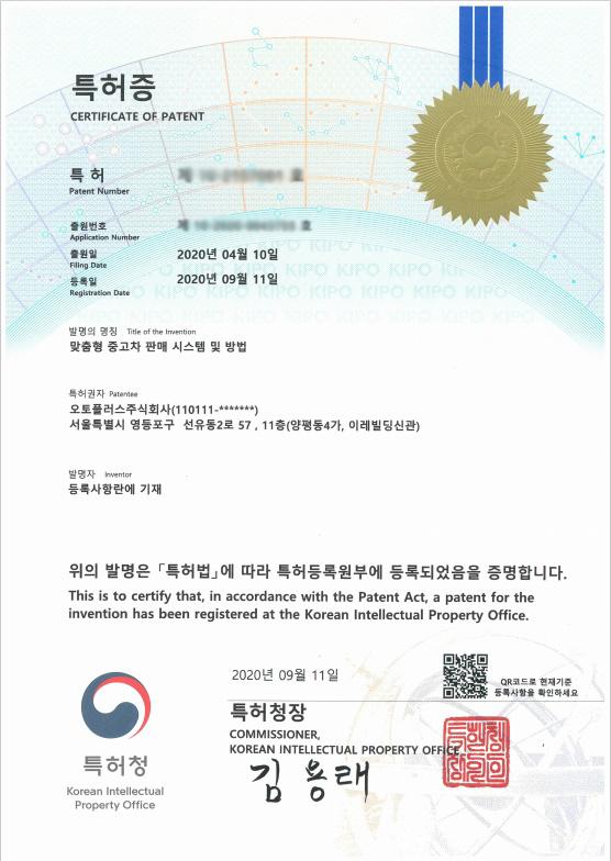 오토플러스의 맞춤형 중고차 판매 시스템 및 방법 특허증. 사진 = 오토플러스 제공