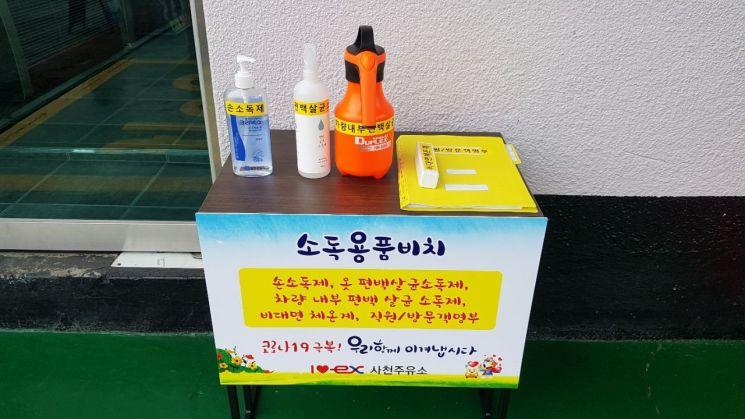 남해고속道 사천주유소(부산방향), 추석 연휴 '천연성분 소독제' 비치