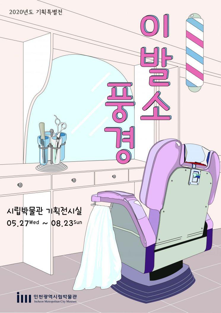 """""""추석 연휴 박물관으로 오세요""""…인천시립박물관 등 11일까지 재개관"""