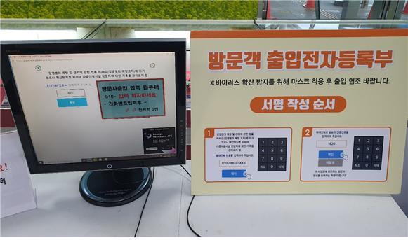 도공 사천휴게소(순천방향), '사천형 방문자관리시스템' 도입·운용