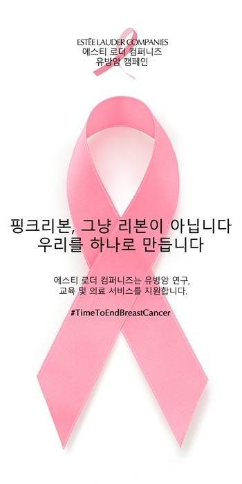 '2020 유방암 캠페인'. 사진=에스티 로더 컴퍼니즈