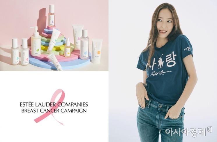 '순수 라인' 10종, '2020 유방암 캠페인', Krystal Jung. 사진=아이소이, 에스티 로더 컴퍼니즈, 랄프 로렌