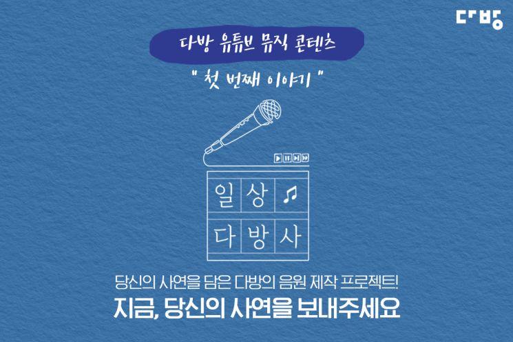 다방, 자취생 사연 담은 음원 프로젝트 '일상다방사' 진행