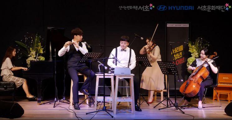 서초구 청년예술인 '가을 음악축제' 개최